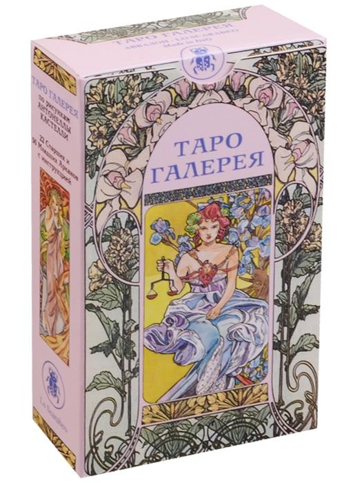 Фото - Таро Галерея 78 карт с инструкцией таро аввалон таро до того 78 карт с инструкцией