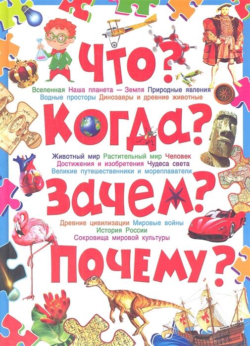 Скиба Т. Что Когда Зачем Почему Современная детская энциклопедия