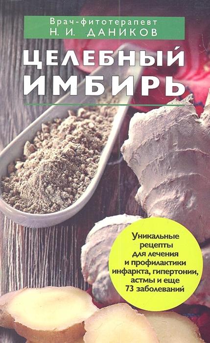 даников н целебный иван чай Даников Н. Целебный имбирь