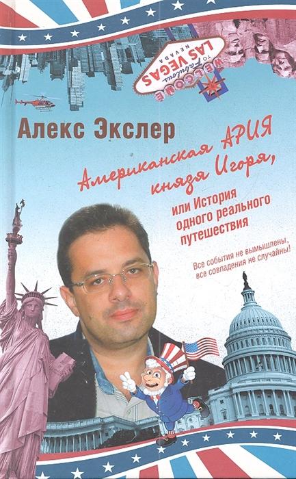 купить Экслер А. Американская ария князя Игоря по цене 329 рублей