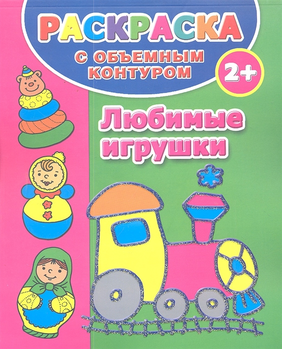 Дмитриева В.Г. (сост.) Р Любимые игрушки