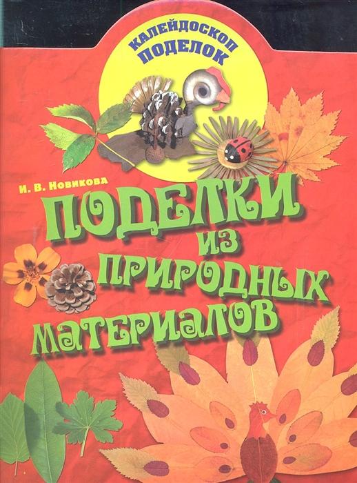 Новикова И. Поделки из природных материалов