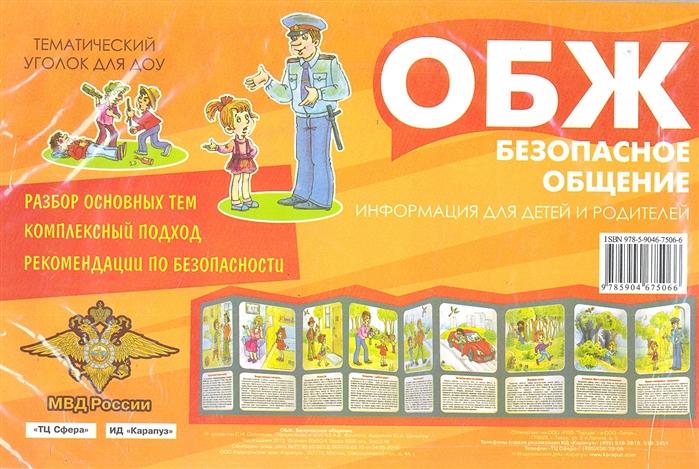 Савушкин С. Тематический уголок для ДОУ ОБЖ