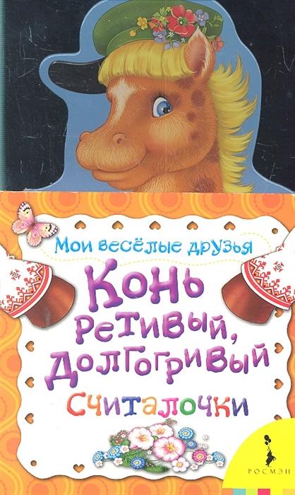 Купить Конь ретивый долгогривый, Росмэн-Пресс, Сказки