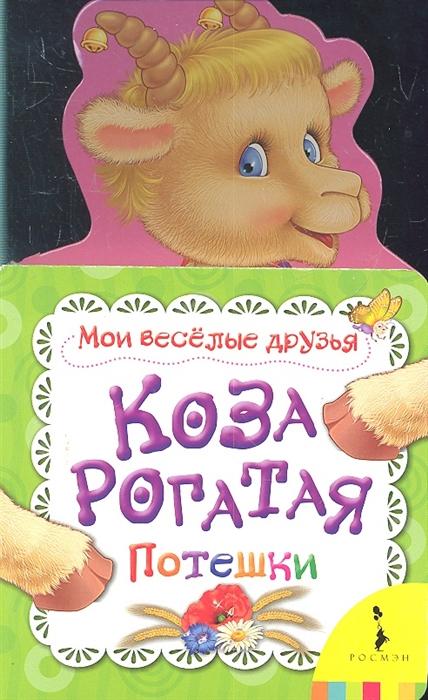 Купряшова С. (худ.) Коза рогатая цыганков и худ идет коза рогатая