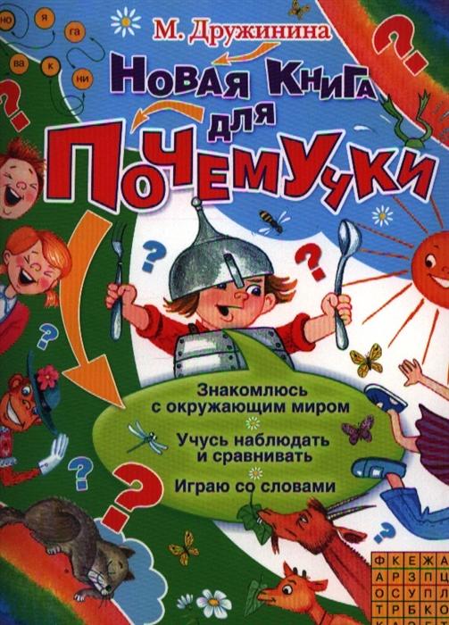 Купить Новая книга для почемучки, АСТ, Первые энциклопедии для малышей (0-6 л.)