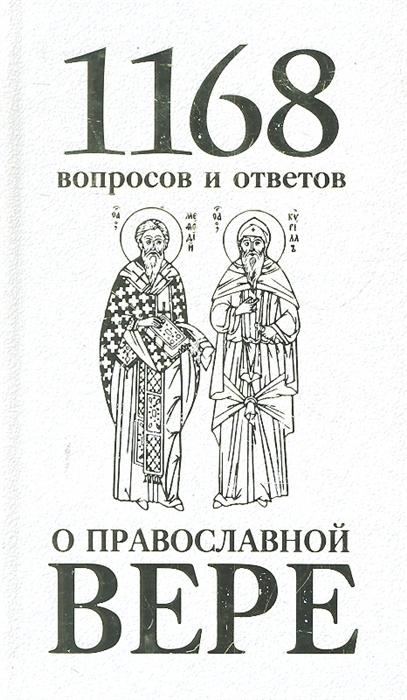 Священномученик Горазд 1168 вопросов и ответов о Православной вере гиппиус а 1000 вопросов и ответов о вере церкви и христианстве