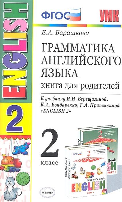 Барашкова Е. Грамматика англ яз 2 кл Книга для родителей недорого