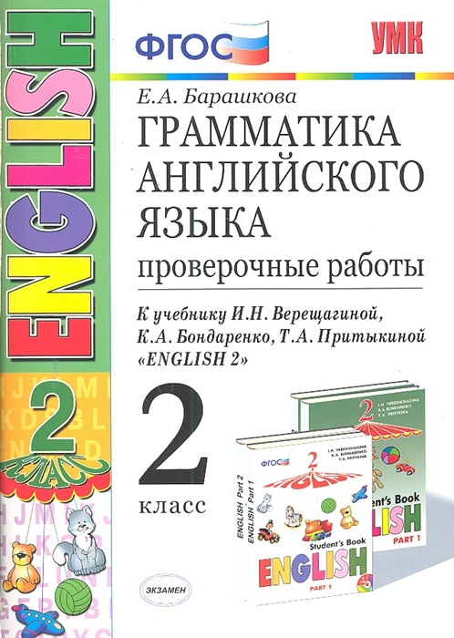 Барашкова Е. Грамматика англ яз 2 кл Провер работы недорого