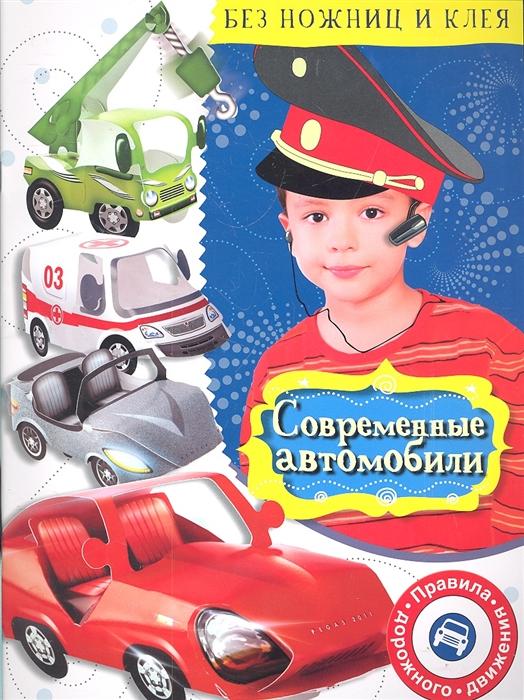 Глазунова Е. (худ.) Современные автомобили