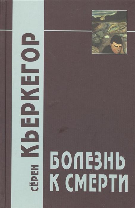 Кьеркегор С. Болезнь к смерти цены