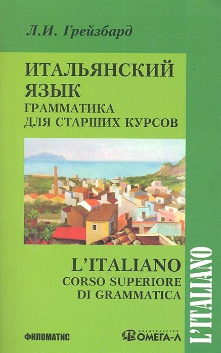 Грейзбард Л. Итальянский язык Грамматика для старших курсов