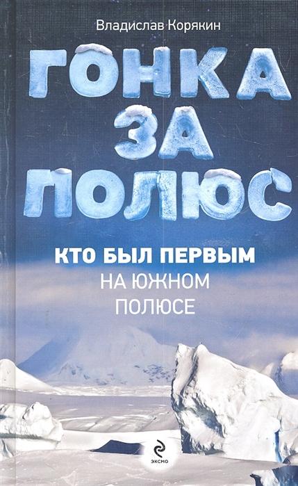 Гонка за полюс Кто был первым на Южном полюсе