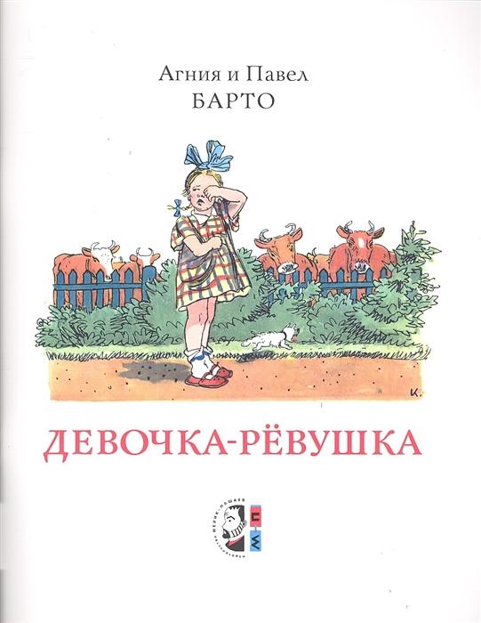 Барто А., Барто П. Девочка-ревушка