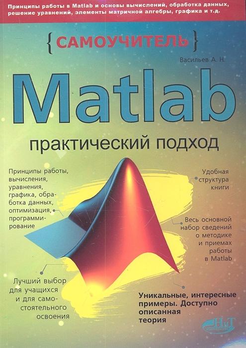 Васильев А. Matlab Самоучитель Практический подход недорого