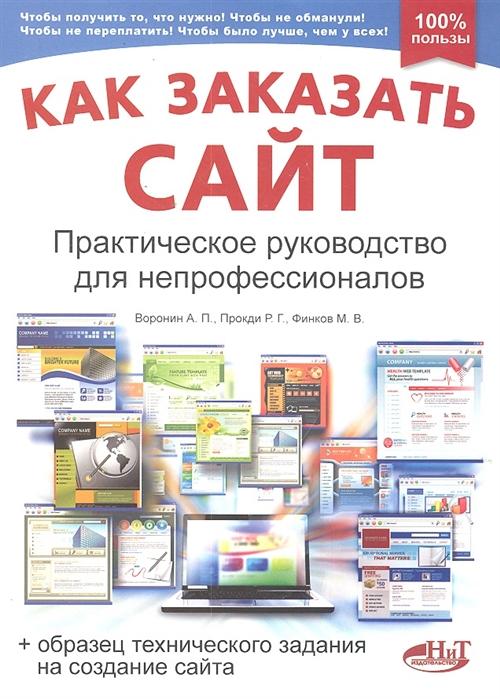 Воронин А., Прокди Р. и др. Как заказать сайт Практ руководство для непрофессионалов