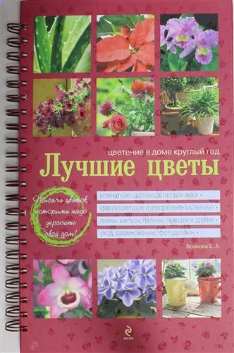 Лучшие цветы Цветение в доме круглый год пружина Волкова Е А Эксмо