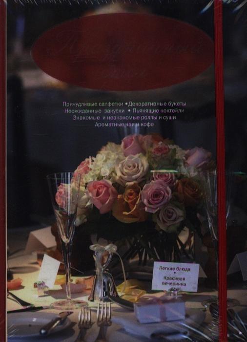 Праздничный стол Легкие блюда Красивая вечеринка