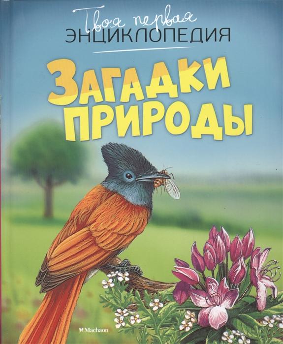 Загадки природы Твоя Первая Энциклопедия