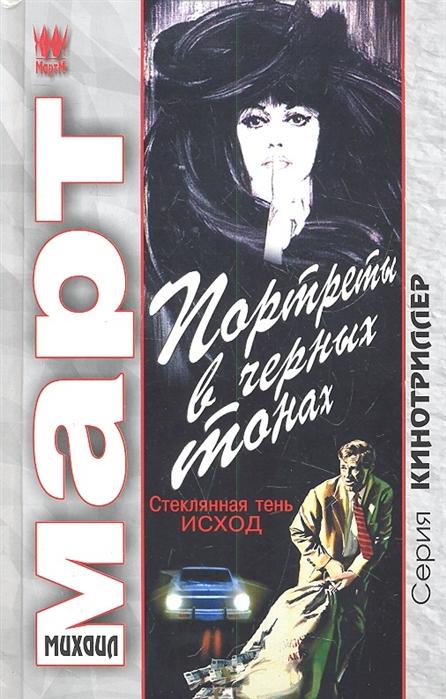 Март М. Портреты в черных тонах Стекляннай тень - исход цена