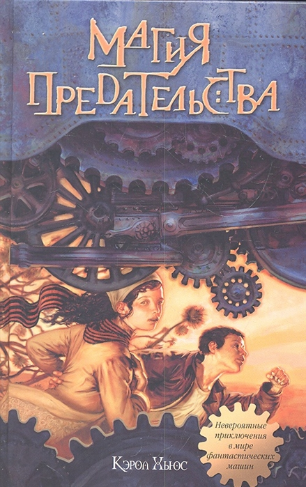 Купить Магия предательства, АСТ, Детская фантастика