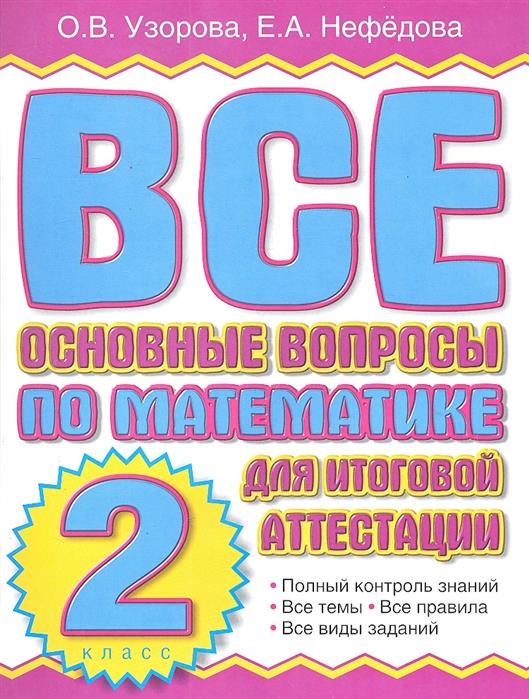 Фото - Узорова О., Нефедова Е. Все основные вопросы по математике для итог аттестации 2 кл чистякова о тесты по математике для тематич и итог контроля 3 кл