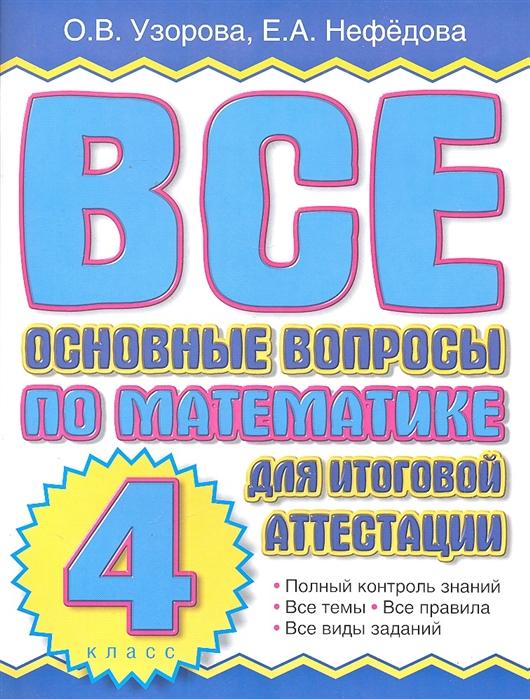 Фото - Узорова О., Нефедова Е. Все основные вопросы по математике для итог аттестации 4 кл чистякова о тесты по математике для тематич и итог контроля 2 кл