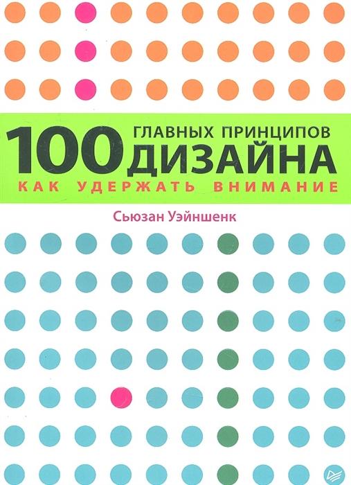 Уэйншенк С. 100 главных принципов дизайна так думают предприниматели 100 главных принципов правил и привычек