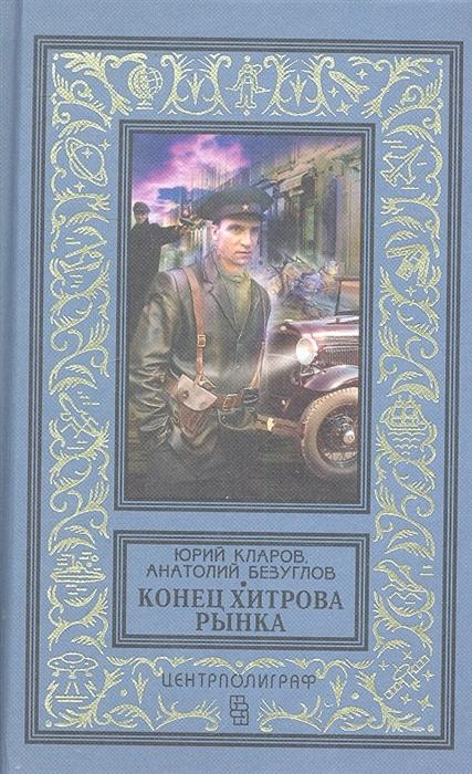 Кларов Ю., Безуглов А. Конец Хитрова рынка безуглов а факел сатаны