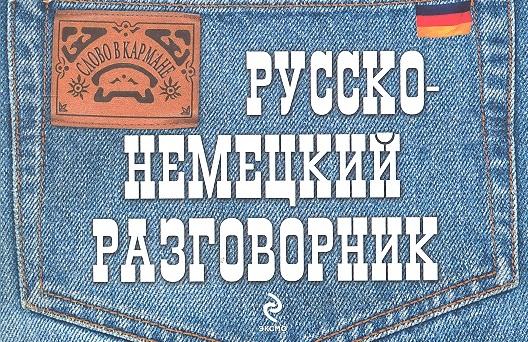 Шишацкий А. Русско-немецкий разговорник шишацкий а русско немецкий разговорник