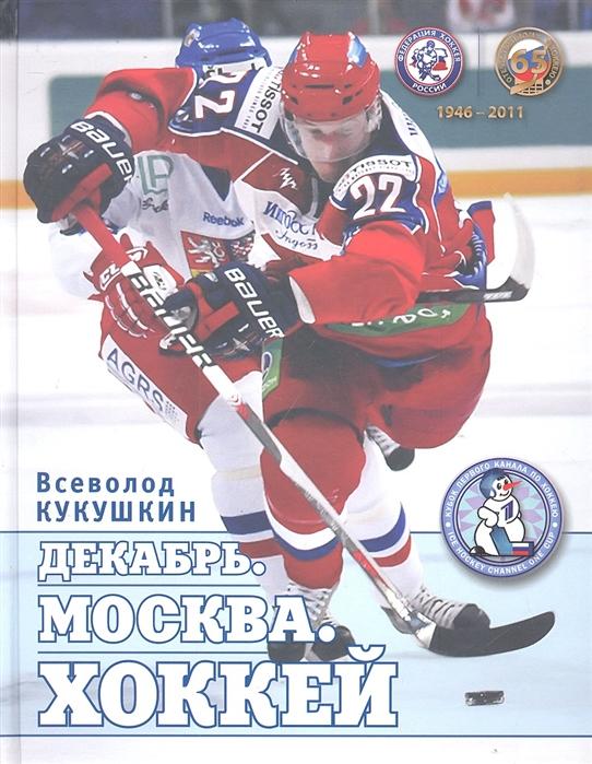 Декабрь Москва Хоккей