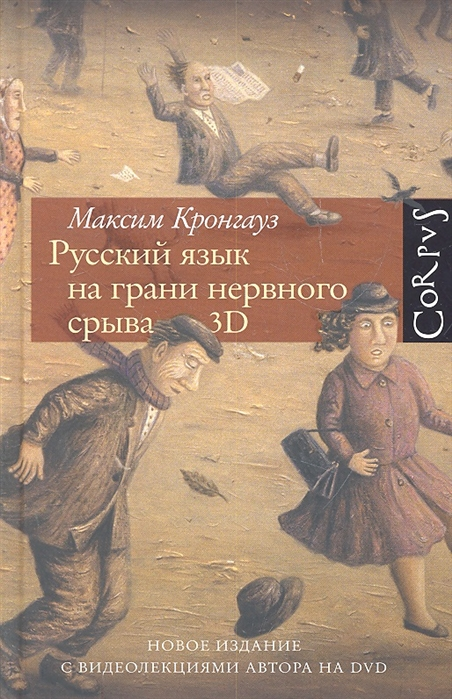 Кронгауз М. Русский язык на грани нервного срыва 3D