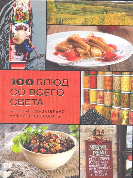 Васильева М. (ред.) 100 блюд со всего света которые обязательно нужно попробовать