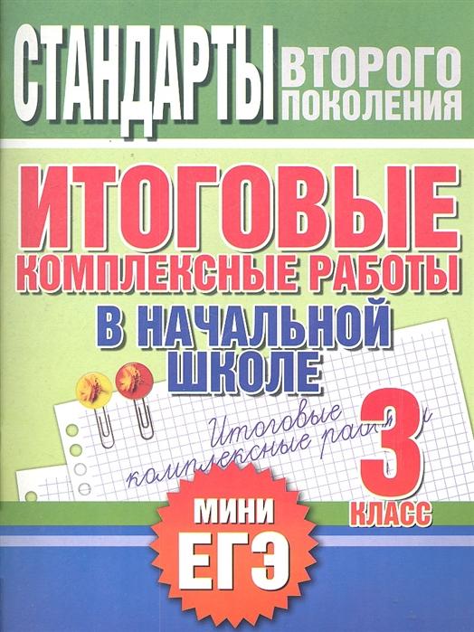 Нянковская Н., Танько М. (сост.) Итоговые комплексные работы в нач школе 3 класс цена и фото