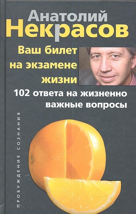 Некрасов А. Ваш билет на экзамене жизни 102 ответа
