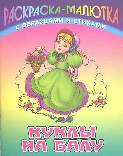 Кузьмин С. Р Куклы на балу цена 2017