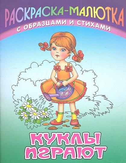 Кузьмин С. Р Куклы играют цена 2017