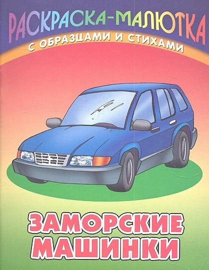 Кузьмин С. Р Заморские машинки цена 2017