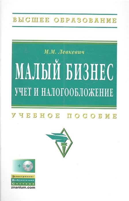 Левкевич М. Малый бизнес Учет и налогообложение Учеб пос