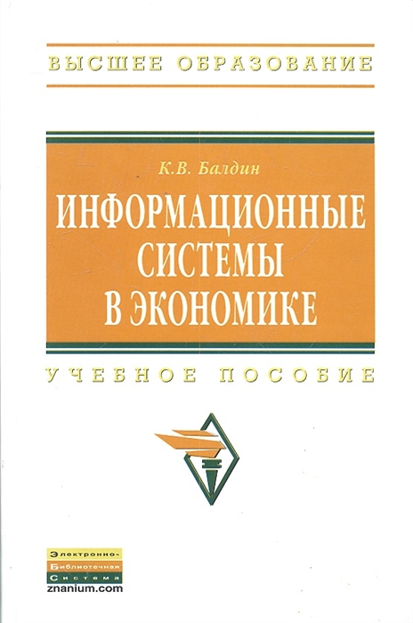 Балдин К. Информационные системы в экономике Учеб пос антон гридасов информационные технологии в экономике и управлении