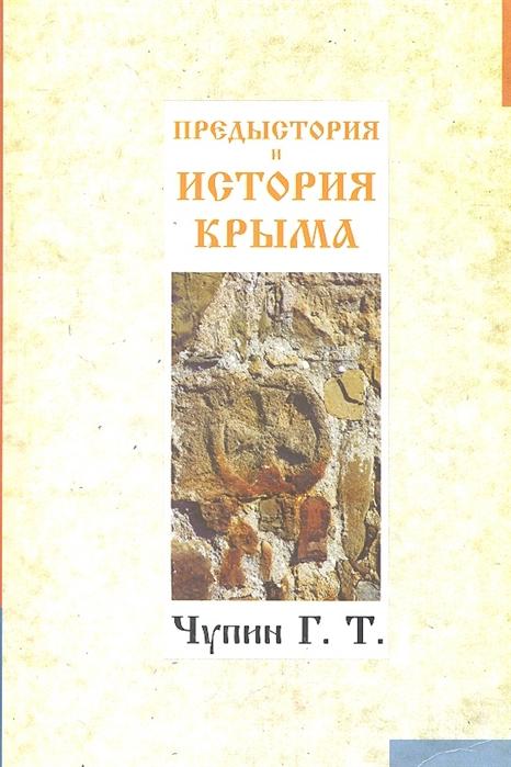 все цены на Чупин Г. Предыстория и история Крыма онлайн