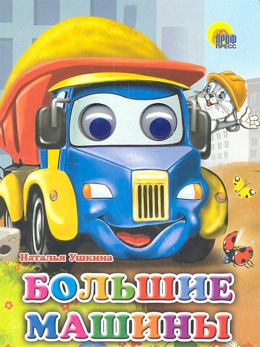 Ушкина Н. Большие машины