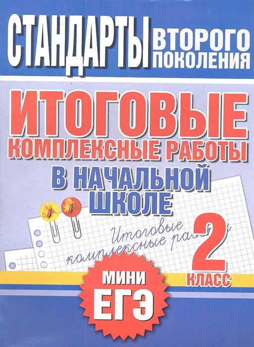 Нянковская Н., Танько М. (сост.) Итоговые комплексные работы в нач школе 2 класс цена и фото