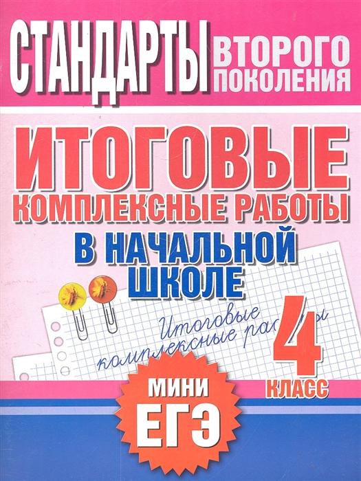 Нянковская Н., Танько М. (сост.) Итоговые комплексные работы в нач школе 4 класс цена и фото