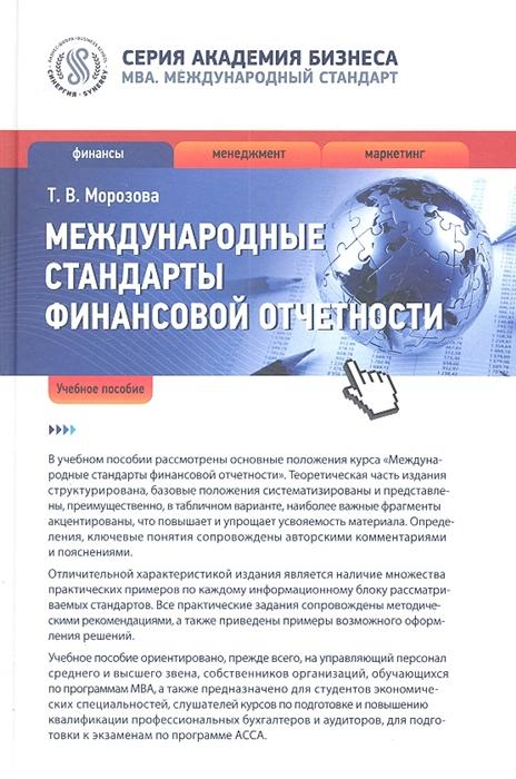 Международные стандарты финансовой отчетности Учеб пос