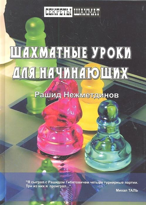 Нежметдинов Р. Шахматные уроки для начинающих блендер уроки для начинающих