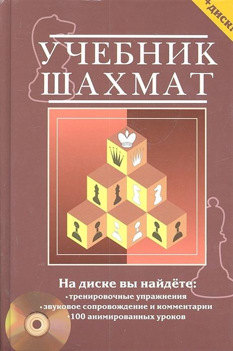 Калиниченко Н. (сост.) Учебник шахмат Полный курс цена 2017