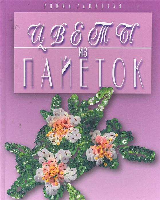 Гашицкая Р. Цветы из пайеток