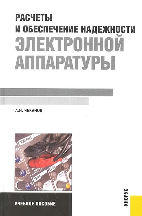 Чеканов А. Расчеты и обеспечение надежности электронной аппаратуры Уч пос цена