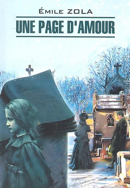 Золя Э. Uno Page D Amour Одна страница любви
